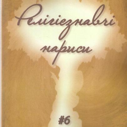 Новітнє і нетрадиційне у світлі «Релігієзнавчих нарисів»