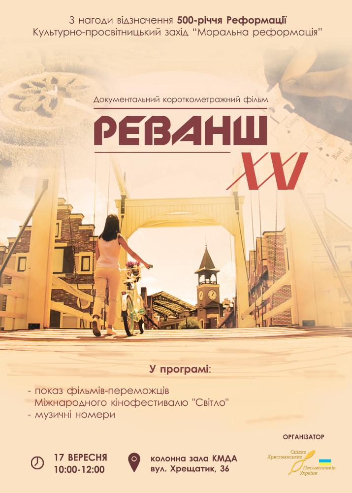 У Київській держадміністрації покажуть фільми-переможці кінофестивалю «Світло»