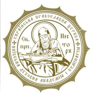 УПЦ проведе міжнародну конференцію з нагоди 200-річчя Київської семінарії
