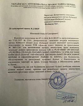 УАПЦ зобов'язала священика вибачитись перед громадськістю Києва за зазіхання на паркову зону