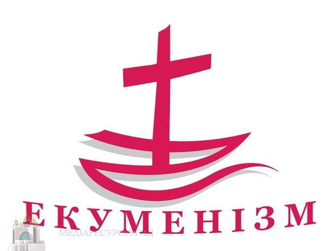 В УГКЦ обговорюють питання єдиної помісної Церкви в Україні