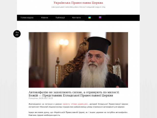 «Союз православных журналистов» продуцирует фейковые «антифейки»