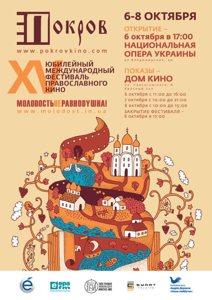 УПЦ проведе ХV міжнародний кінофестиваль «Покров»