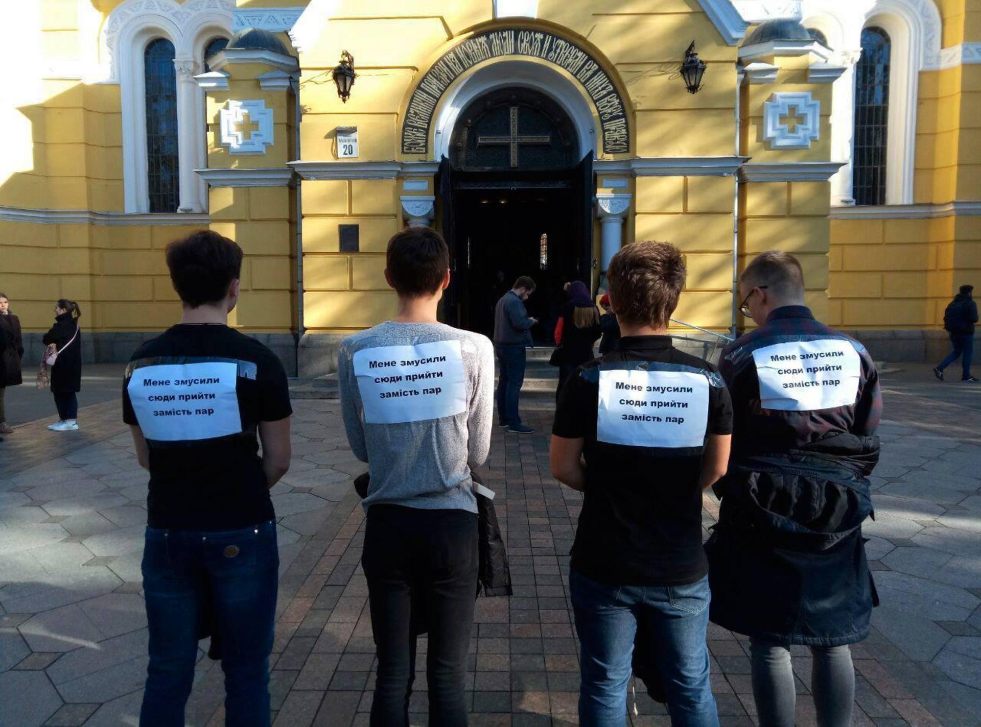 """Студенти прийшли до собору УПЦ КП з написом """"Мене змусили прийти сюди замість пар"""""""