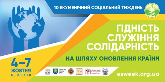 У Львові відбудеться Х Екуменічний соціальний тиждень
