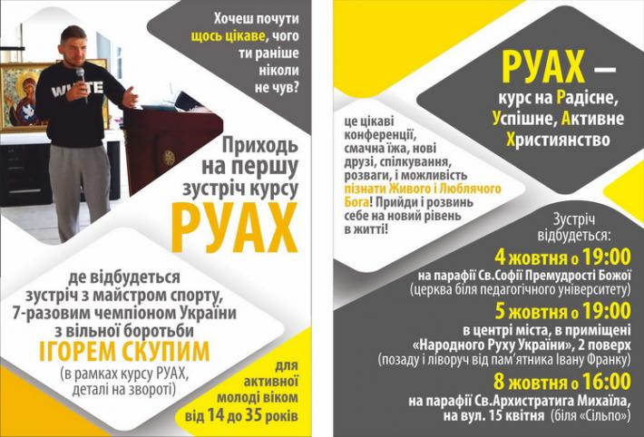 """В Тернополі греко-католики організували молодіжний курс """"Радісне, успішне, активне християнство"""""""