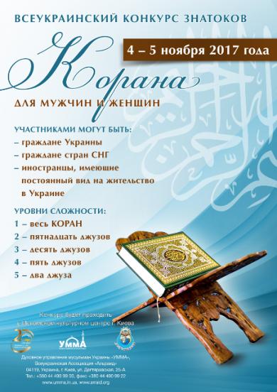 Стартовал всеукраинский конкурс знатоков Корана