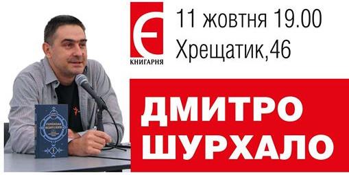 У Києві презентують третє перевидання книжки Дмитра Шурхала «Українська якбитологія»