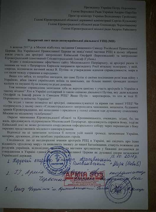 Громадські організації Кропивницького збирають підписи проти підтримки УПЦ (МП), архієреї якої називають Путіна миротворцем
