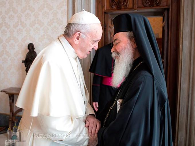 Папа Римський і Єрусалимський Патріарх прямують до повного примирення та сопричастя