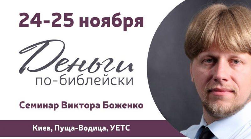 Под Киевом проходит семинар о библейской финансовой грамотности