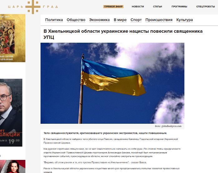 """Близкий к РПЦ телеканал """"Царьград"""" повесил священника УПЦ"""