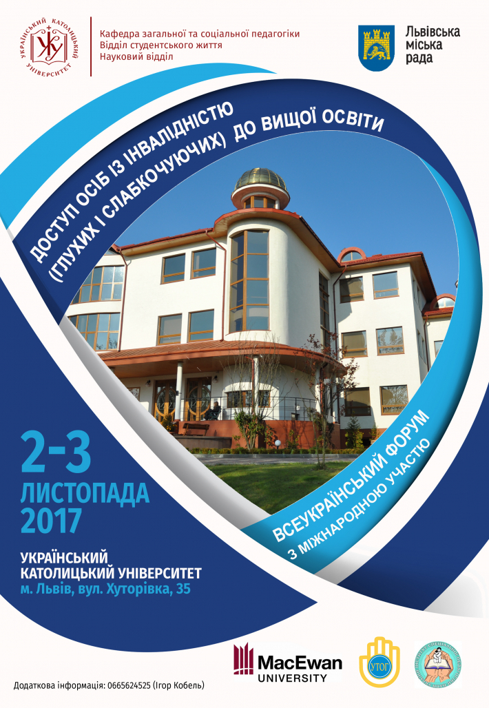 """Греко-католики проводять всеукраїнський форум """"Доступ осіб із інвалідністю (глухих і слабкочуючих) до вищої освіти"""""""