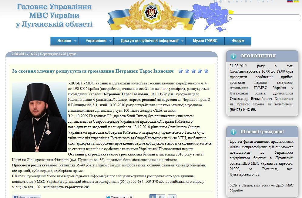 Новий Тернопільський єпископ УАПЦ перебував у розшуку за шахрайство