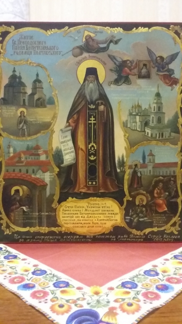 В УПЦ КП оголошено щорічний конкурс ім. прп. Паїсія Величковського, який має сприяти об'єднанню українського православ'я