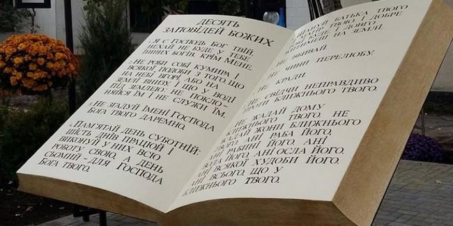 Памятник десяти заповедям открыли в Одесской области
