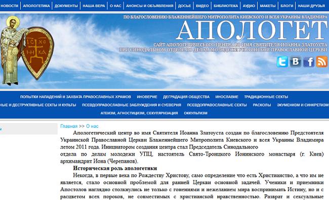 Структуры УПЦ были замешаны в политических проектах Кремля — опубликованы новые данные