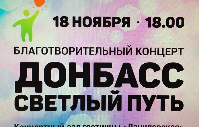 Российские пятидесятники поддержали благотворительный концерт помощи Донбассу