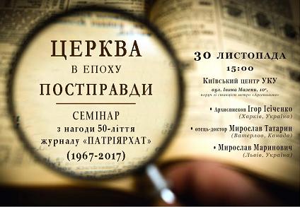 Греко-католики анонсували відкритий семінар у Києві «Церква в епоху постправди»
