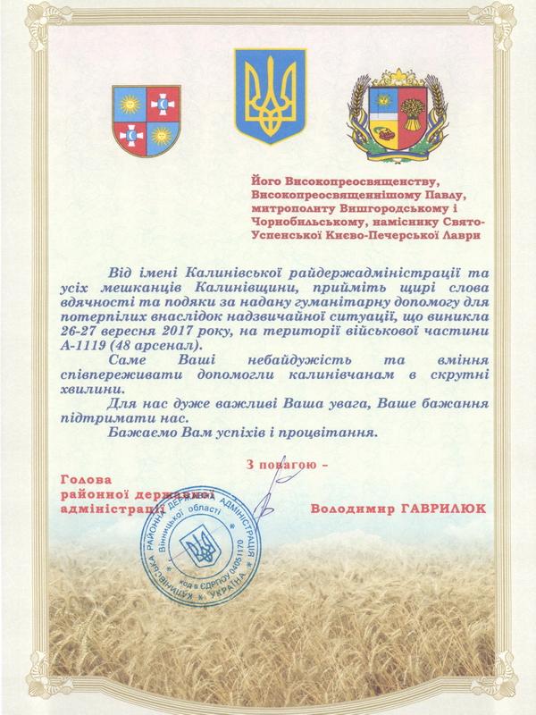 Калинівка подякувала Києво-Печерській лаврі за гуманітарну допомогу