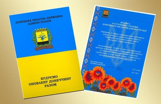 Председатель еврейской общины Донецка в изгнании получил официальную благодарность от Украины