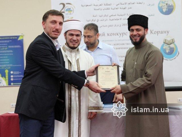 Визначені переможці ХIX Всеукраїнського конкурсу знавців Корану