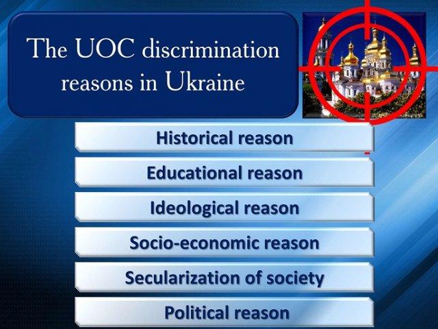 """УПЦ в Украине """"значительно хуже"""", чем в СССР"""