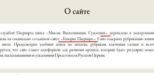 """""""Патриарх говорит"""" с ошибками. Сборник цитат главы РПЦ отмечен изъянами и недоработкой"""