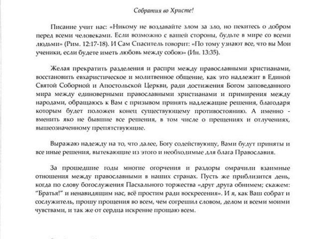 Глава УПЦ КП предложил РПЦ взаимное прощение. В РПЦ создали комиссию