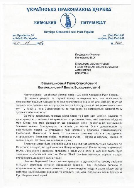 Глава УПЦ КП виступив на захист місця, де хрестилися кияни