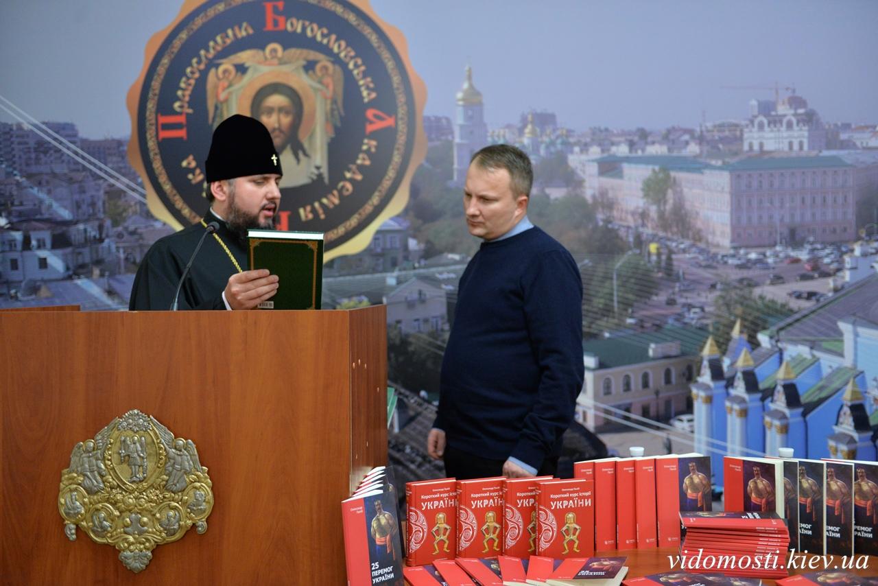 Київська академія УПЦ КП проводить відкритий лекторій з історії України