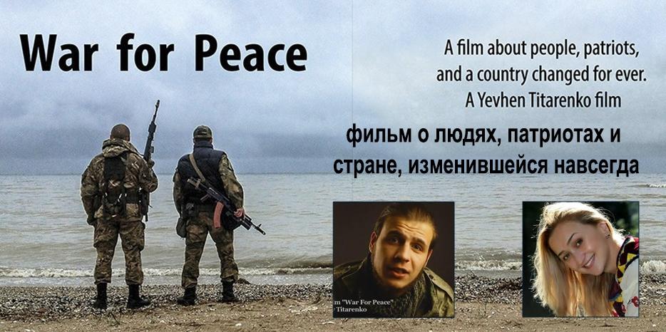 """Евреи Днепра поздравили создателей фильма «War for Peace» (""""Война ради мира"""") с участием в престижном «Артдокфесте»"""
