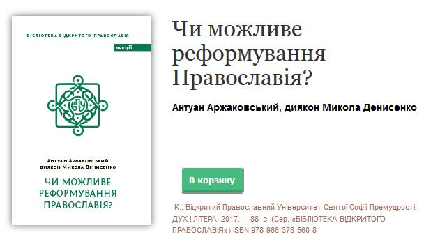 Видавництво «Дух і Літера» випустило книгу «Чи можливе реформування Православія?»