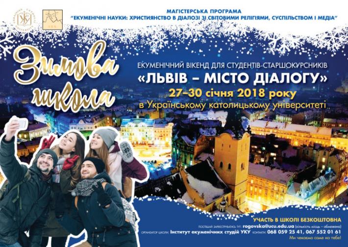 У Львові готують екуменічний вікенд для студентів-старшокурсників