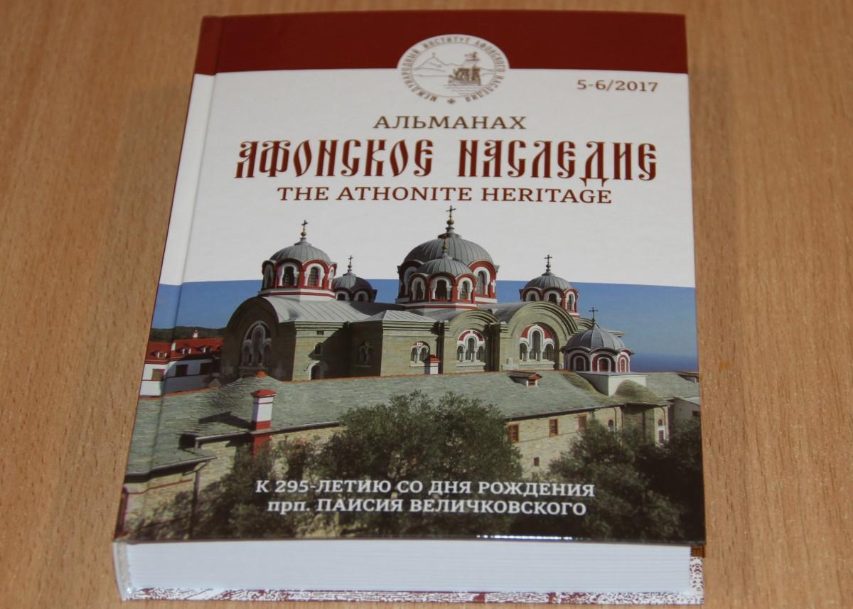 Изданы малоизвестные архивные данные о передаче «малороссийскому братству» «на вечные времена» древнего афонского монастыря Симонопетра