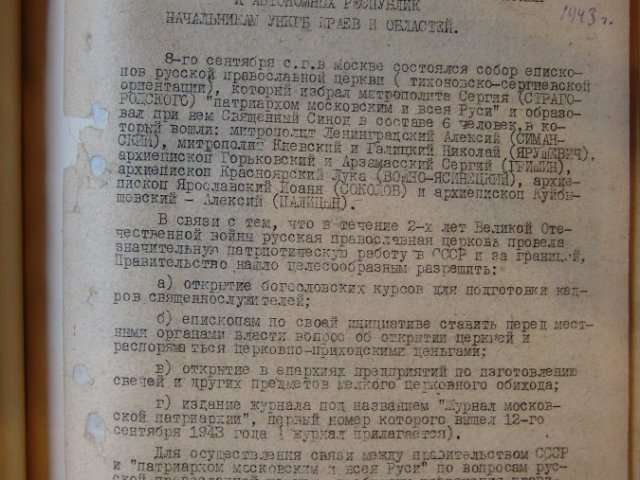 Зачатие московской патриархии