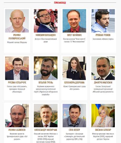 В Киеве пройдет второй Христианский гражданский форум