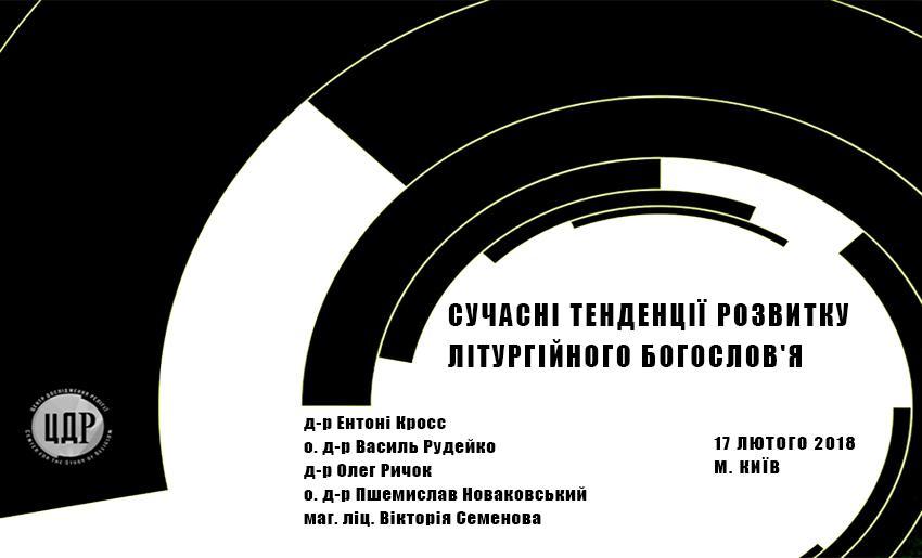 Богослови з Британії, Польщі, України зберуться у Києві для обговорення сучасного літургійного богослов
