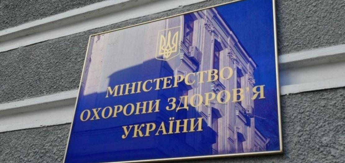 МОЗ призупинило реєстрацію знахарів і цілителів, плануючи відмовитися від видачі їм ліцензій