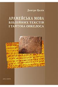 У Києво-Могилянській академії відбудеться презентація книги «Арамейська мова біблійних текстів і Тарґума Онкелоса» видавництва «Дух і літера»
