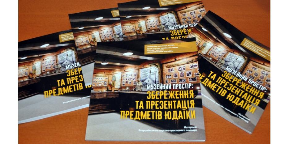 У Кривому Розі видали розкішу збірку «Музейний простір: Збереження та презентація предметів юдаїкі»