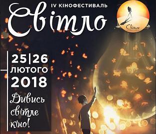 Відкрито прийом заявок на участь у IV Міжнародному кінофестивалі «Світло» в Києві