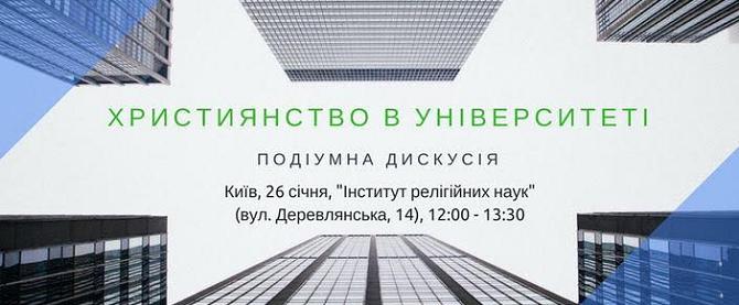 """Співдружність студентів-християн України анонсує подіумну дискусію """"Християнство в університеті: межі можливого"""""""