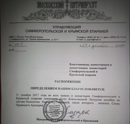 Крымская епархия УПЦ полностью отмежевалась от УПЦ и Украины в своих официальных документах