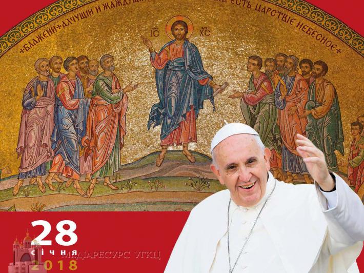 Папа Франциск відвідає український собор в Римі та зустрінеться з українськими мігрантами