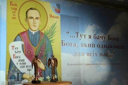 У Римі вручать відзнаку блаженного Омеляна Ковча гуманістам з України, Німеччини, Польщі, Ватикану, Америки