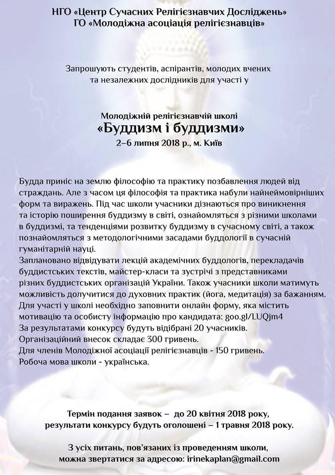 """У Києві готують молодіжну релігієзнавчу школу """"Буддизм і буддизми"""""""