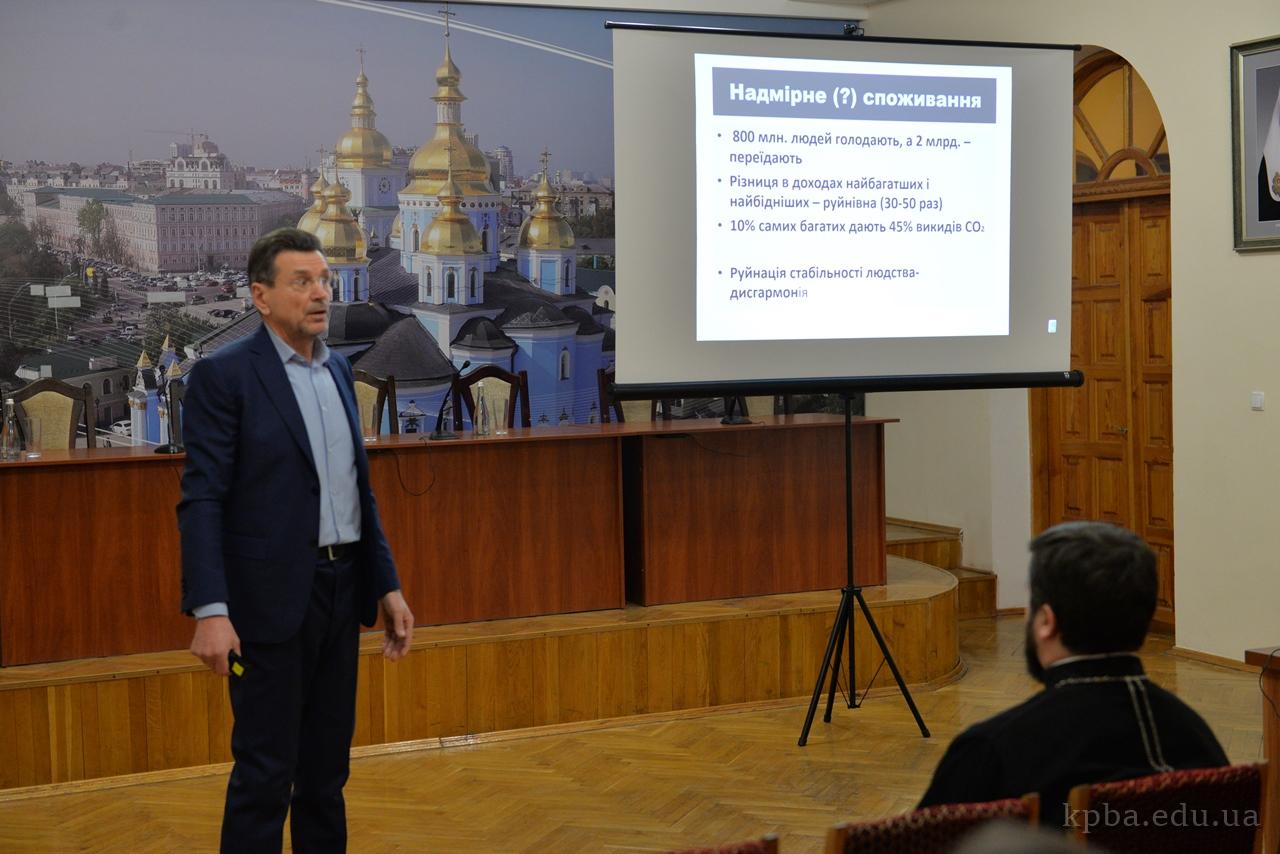 Президент Асоціації українських банків прочитав лекцію семінаристам УПЦ КП
