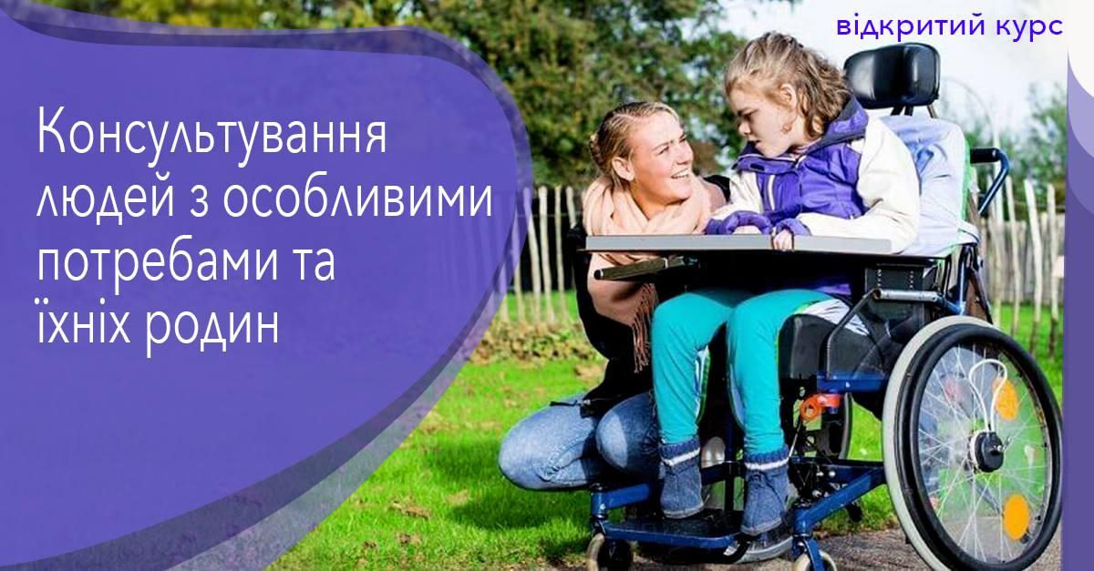 """В Українській євангельській теологічній семінарії стартував курс """"Консультування людей з особливими потребами та їхніх родин"""""""