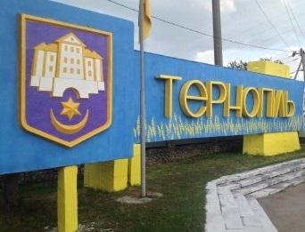 У Тернополі невідомі шахраї видають себе за священиків УПЦ КП